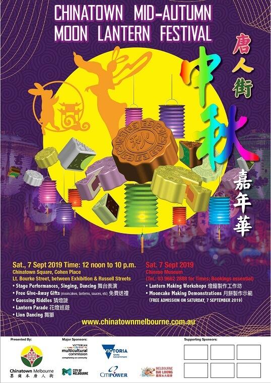 63aa7203d 2019 Mid Autumn Moon Lantern Festival