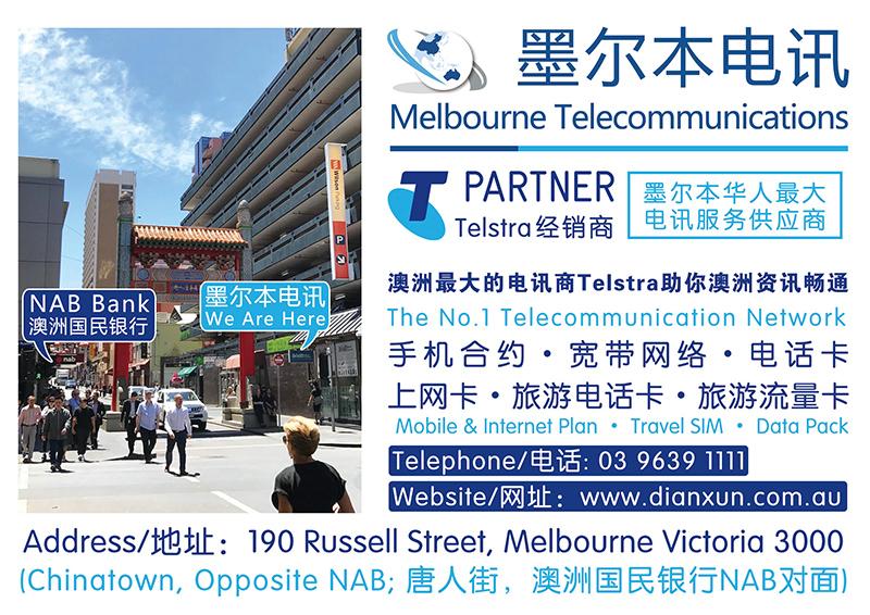 Melbourne Telecommunications