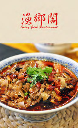 Spicy Fish Restaurant