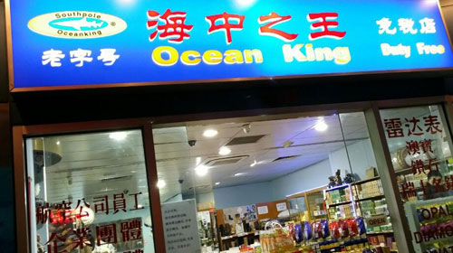 Ocean King Gift Shop